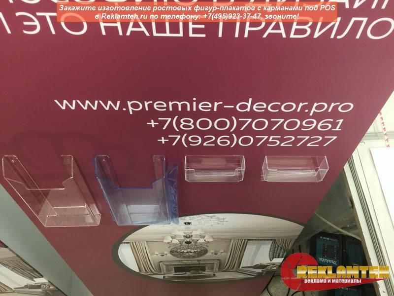 POS plakat rostovaya figura s karmanchikam 08 - Изготовление ростовых фигур-плакатов с карманами POS