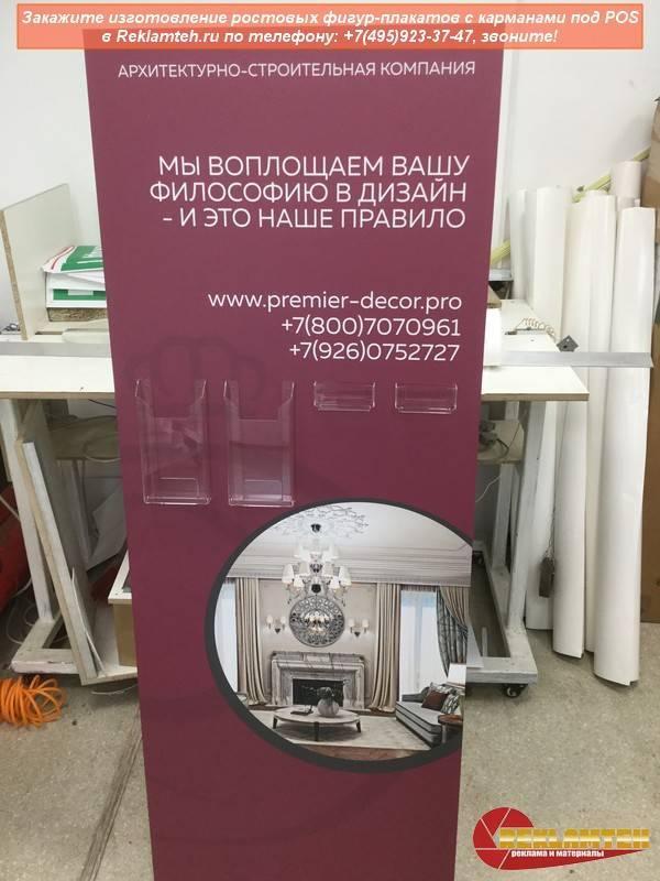 POS plakat rostovaya figura s karmanchikam 09 - Изготовление ростовых фигур-плакатов с карманами POS