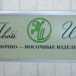 works navigacionnaja tablichka 150x150 - Изготовление информационных стендов «под ключ»