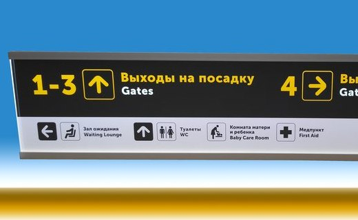 Изготовление навигационных табличек 2-сторонних для аэропорта и не только