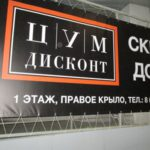 works oformlenie magazina tsum 150x150 - Изготовление акрилайтов