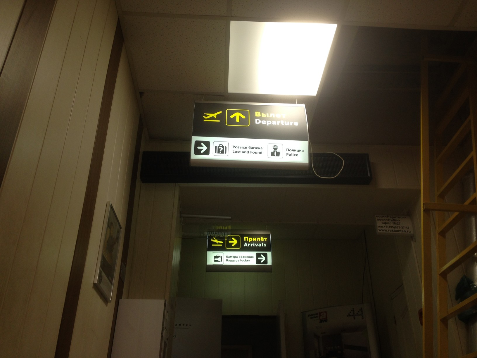 Navigatsionnaya tablichka Pylon profil 03 - Изготовление навигационных табличек 2-сторонних для аэропорта и не только