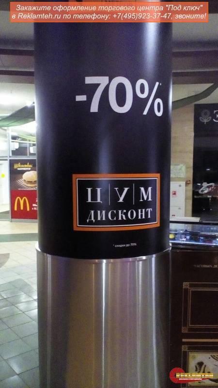 "Oformlenie kolonn bannerami - Оформление торгового центра ""под ключ"""