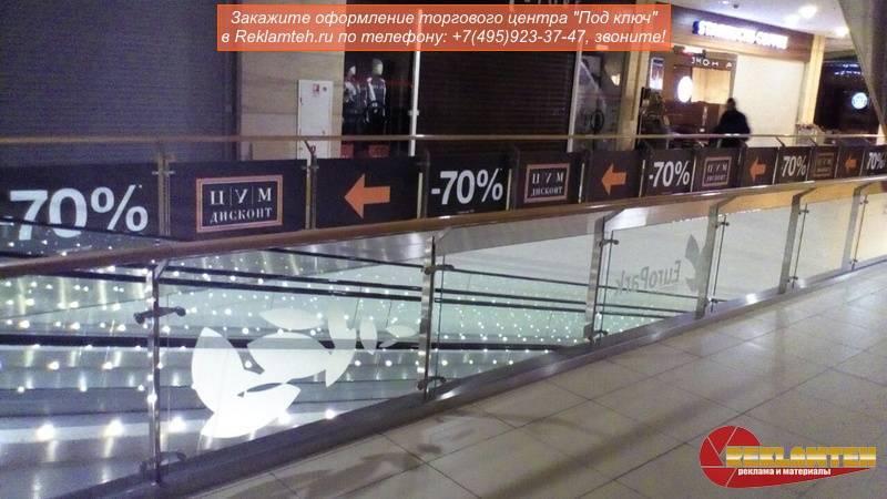 "Oformlenie peregorodok okolo ekskavatora - Оформление торгового центра ""под ключ"""