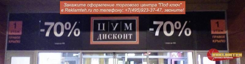 """Pechat bannerov - Оформление торгового центра """"под ключ"""""""
