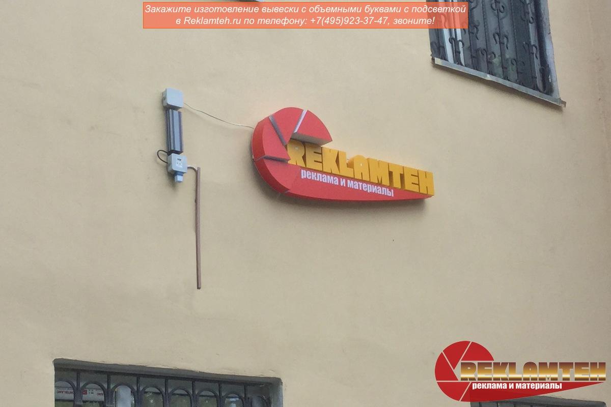 Vyveska Obemnye bkuvy s podsvetkoj 4 - Световая вывеска «Объемные буквы»