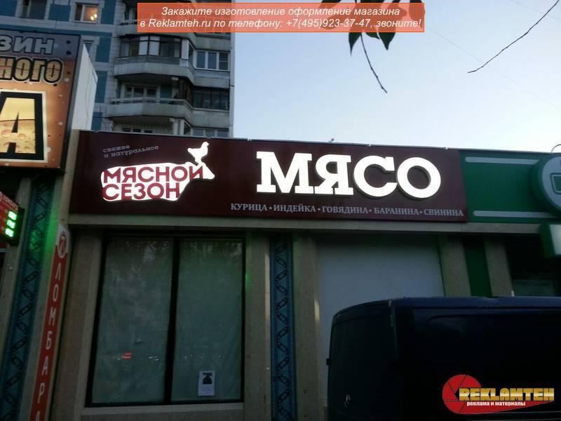 oformlenie myasnogo magazina 01 - Оформление продуктового магазина