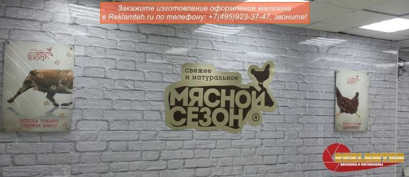 oformlenie myasnogo magazina 03 - Оформление продуктового магазина