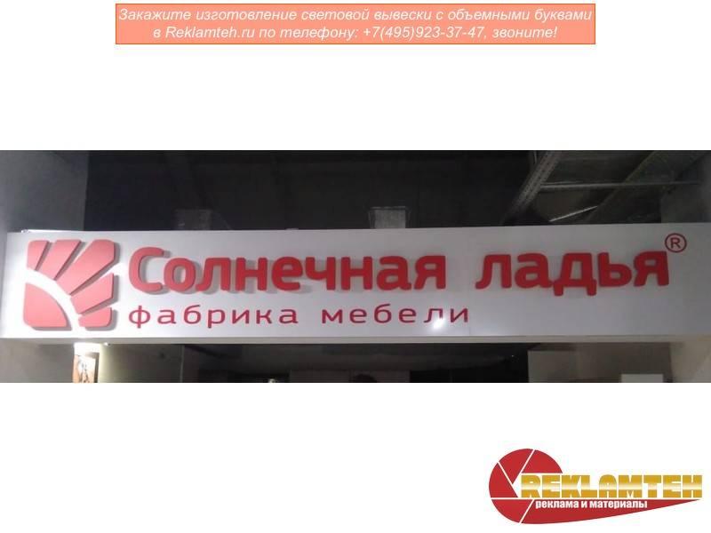 izgotovlenie svetovoi vyveski s obyemnymi bykbami 01 - Изготовление световой вывески с объемными буквами