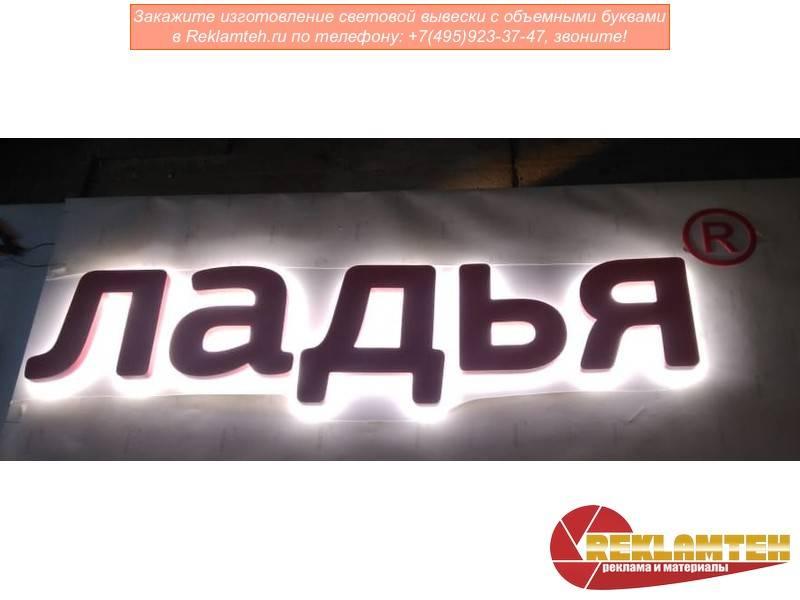 izgotovlenie svetovoi vyveski s obyemnymi bykbami 02 - Изготовление световой вывески с объемными буквами