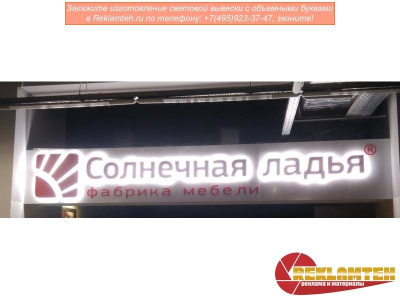 izgotovlenie svetovoi vyveski s obyemnymi bykbami 03 - Изготовление световой вывески с объемными буквами