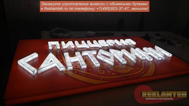 vyveska s obyemnimi bykvami 02 - Вывеска с объемными буквами