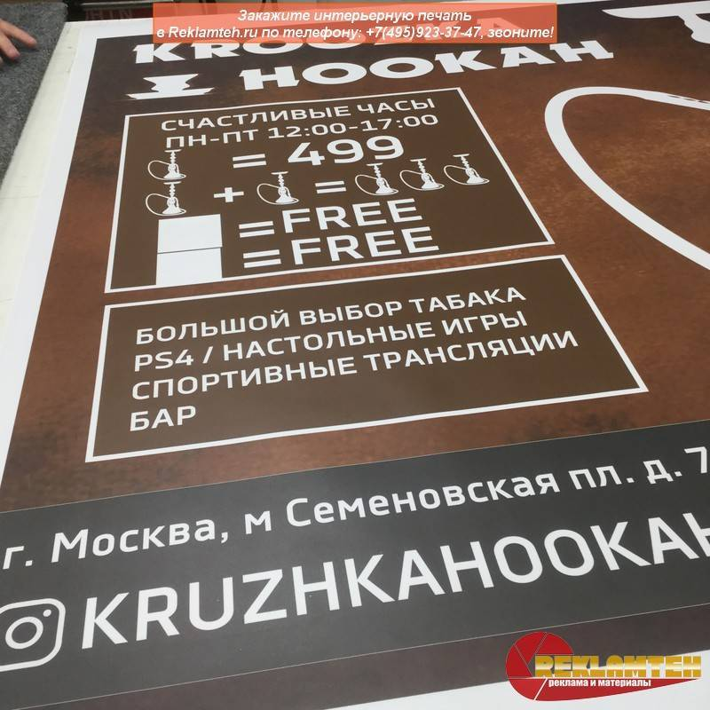 pechataya reklama dlya kalyannih 02 - Интерьерная печать для кальянных