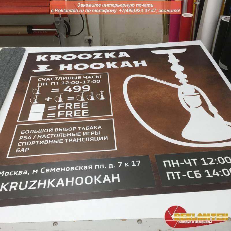 pechataya reklama dlya kalyannih 03 - Интерьерная печать для кальянных