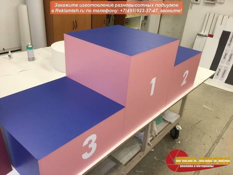 poduium raznovisotniy 02 - Подиум разновысотный (призовые места)
