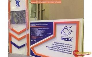 izgotovlenie-stendov-dlya-ystavki-04